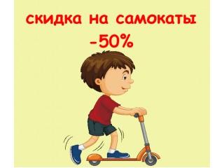 Акция! Скидка 50% на все самокаты!